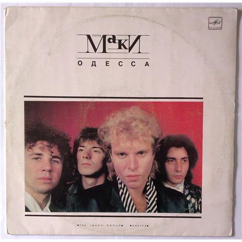 Виниловые пластинки  Маки – Одесса / С60 27185 003 в Vinyl Play магазин LP и CD  03545