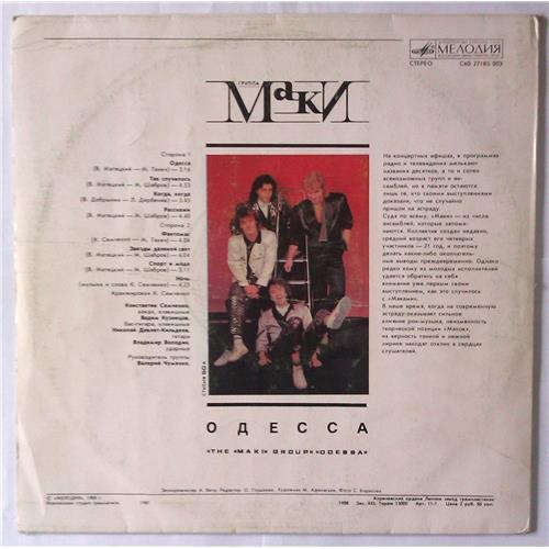 Картинка  Виниловые пластинки  Маки – Одесса / С60 27185 003 в  Vinyl Play магазин LP и CD   03545 1