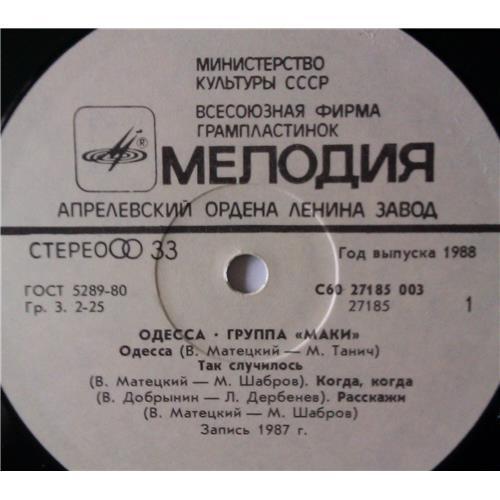 Картинка  Виниловые пластинки  Маки – Одесса / С60 27185 003 в  Vinyl Play магазин LP и CD   03545 2