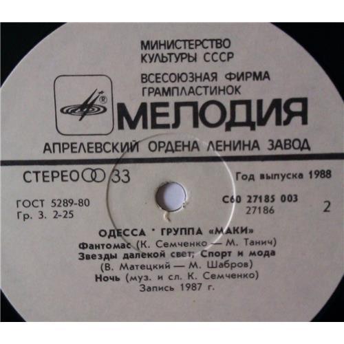 Картинка  Виниловые пластинки  Маки – Одесса / С60 27185 003 в  Vinyl Play магазин LP и CD   03545 3