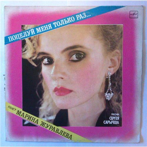 Виниловые пластинки  Марина Журавлева – Поцелуй Меня Только Раз... / С60 30157 000 в Vinyl Play магазин LP и CD  03710