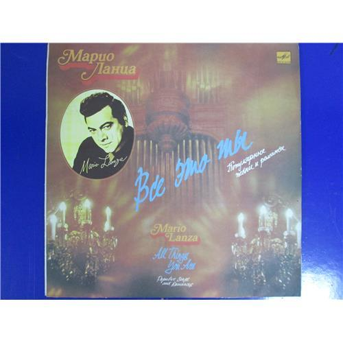 Виниловые пластинки  Mario Lanza – Всё Это Ты (II) /  С60 29227 004 в Vinyl Play магазин LP и CD  05057