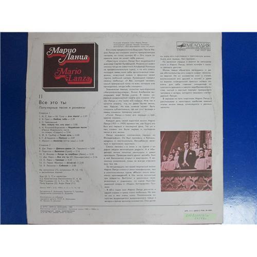 Картинка  Виниловые пластинки  Mario Lanza – Всё Это Ты (II) /  С60 29227 004 в  Vinyl Play магазин LP и CD   05057 1