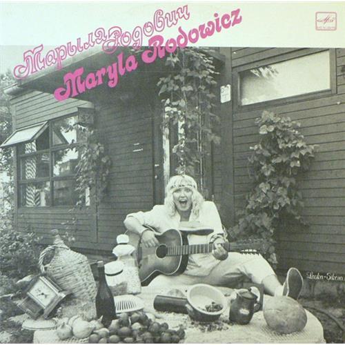 Виниловые пластинки  Maryla Rodowicz – Марыля Родович / С60 20239 004 в Vinyl Play магазин LP и CD  01258