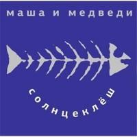Маша И Медведи – Солнцеклёш / MIR100442 / Sealed