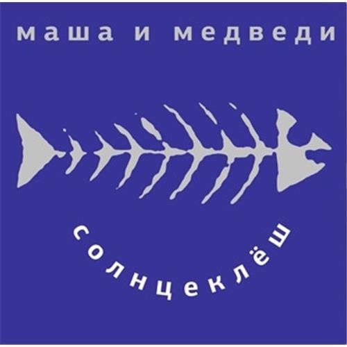 Виниловые пластинки  Маша И Медведи – Солнцеклёш / MIR100442 / Sealed в Vinyl Play магазин LP и CD  01815