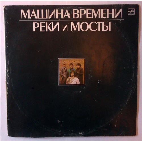 Виниловые пластинки  Машина Времени – Реки И Мосты / C60 25617 001 в Vinyl Play магазин LP и CD  03787