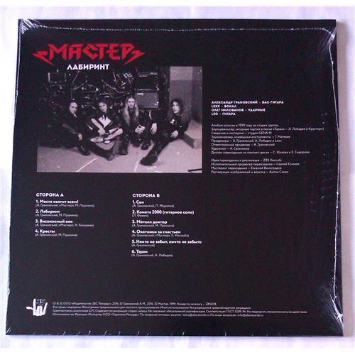 Картинка  Виниловые пластинки  Мастер – Лабиринт / ZBS028 / Sealed в  Vinyl Play магазин LP и CD   06644 1