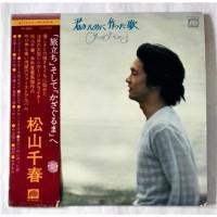 Matsuyama Chiharu – A Song Made For You / FF-9003
