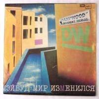 Maywood – Мир Изменился / С60 21073 004