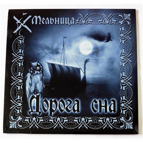Виниловые пластинки  Мельница – Дорога Сна / MIR100409 / Sealed в Vinyl Play магазин LP и CD  09118