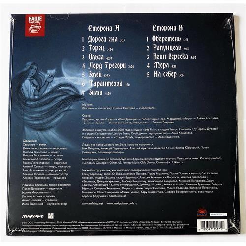 Картинка  Виниловые пластинки  Мельница – Дорога Сна / MIR100409 / Sealed в  Vinyl Play магазин LP и CD   09118 1