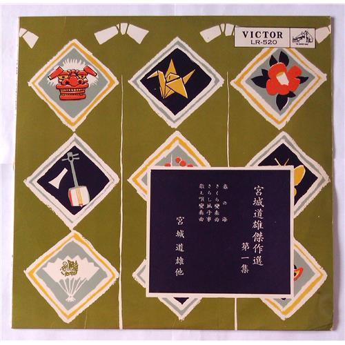 Виниловые пластинки  Michio Miyagi – Masterpiece Selection Episode 1 / LR-520 в Vinyl Play магазин LP и CD  05665