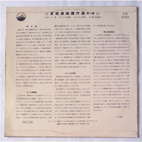 Картинка  Виниловые пластинки  Michio Miyagi – Masterpiece Selection Episode 1 / LR-520 в  Vinyl Play магазин LP и CD   05665 1