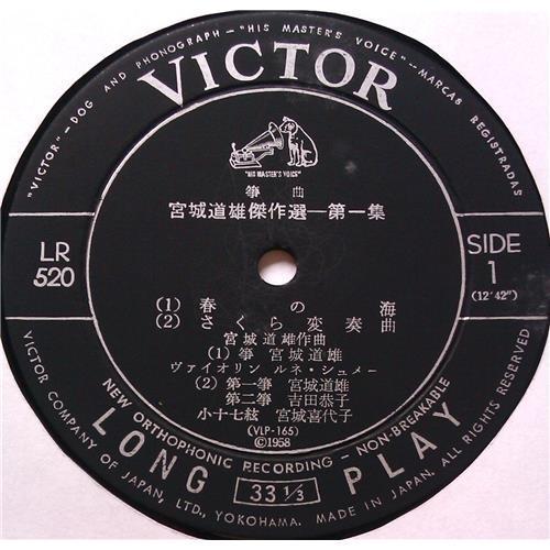 Картинка  Виниловые пластинки  Michio Miyagi – Masterpiece Selection Episode 1 / LR-520 в  Vinyl Play магазин LP и CD   05665 2