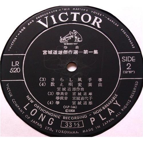 Картинка  Виниловые пластинки  Michio Miyagi – Masterpiece Selection Episode 1 / LR-520 в  Vinyl Play магазин LP и CD   05665 3