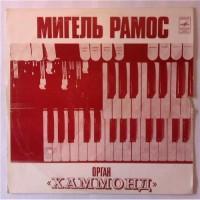 Miguel Ramos – Орган «Хаммонд» / С60-07331-32