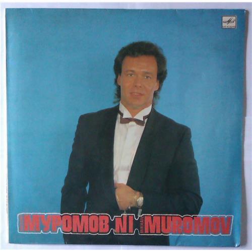 Виниловые пластинки  Михаил Муромов – №1 / С60 29709 003 в Vinyl Play магазин LP и CD  03517