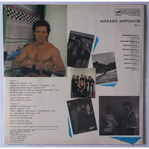Картинка  Виниловые пластинки  Михаил Муромов – №1 / С60 29709 003 в  Vinyl Play магазин LP и CD   03517 1