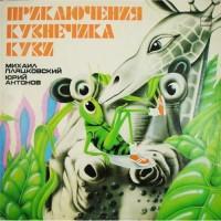 Михаил Пляцковский, Юрий Антонов – Приключения Кузнечика Кузи / С50 19895 001