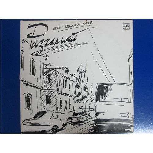 Виниловые пластинки  Михаил Танич – Разгуляй / С60 27867 003 в Vinyl Play магазин LP и CD  05164