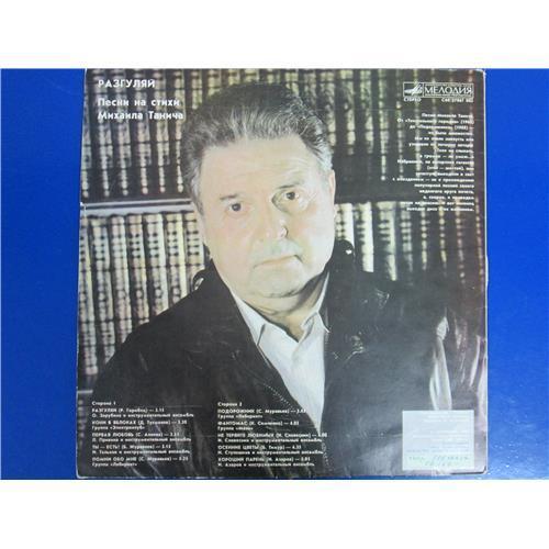 Картинка  Виниловые пластинки  Михаил Танич – Разгуляй / С60 27867 003 в  Vinyl Play магазин LP и CD   05164 1