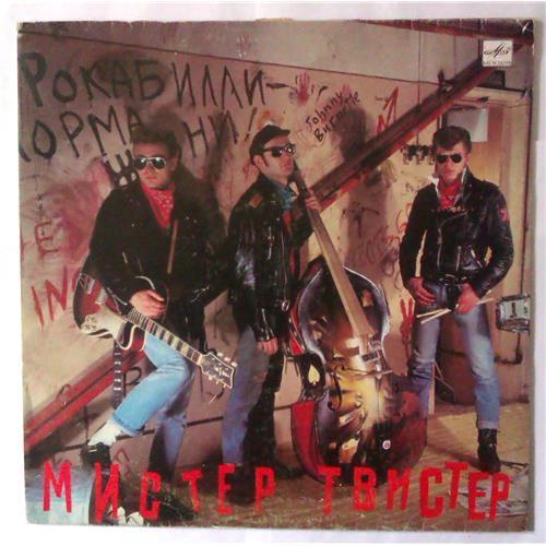 Виниловые пластинки  Мистер Твистер – Мистер Твистер / C60 29661 008 в Vinyl Play магазин LP и CD  04241