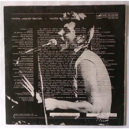Картинка  Виниловые пластинки  Мистер Твистер – Мистер Твистер / C60 29661 008 в  Vinyl Play магазин LP и CD   04241 1