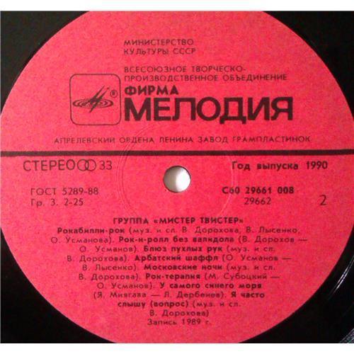 Картинка  Виниловые пластинки  Мистер Твистер – Мистер Твистер / C60 29661 008 в  Vinyl Play магазин LP и CD   04241 3