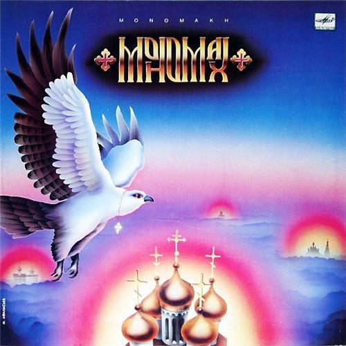 Виниловые пластинки  Мономах – Мономах / С60 29663 002 в Vinyl Play магазин LP и CD  01241