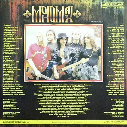 Картинка  Виниловые пластинки  Мономах – Мономах / С60 29663 002 в  Vinyl Play магазин LP и CD   01241 1