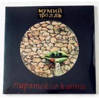 Мумий Тролль – Пиратские Копии / MIR100477 / Sealed