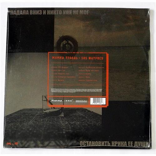 Картинка  Виниловые пластинки  Мумий Тролль – SOS Матросу / MIR100433 / Sealed в  Vinyl Play магазин LP и CD   08649 1