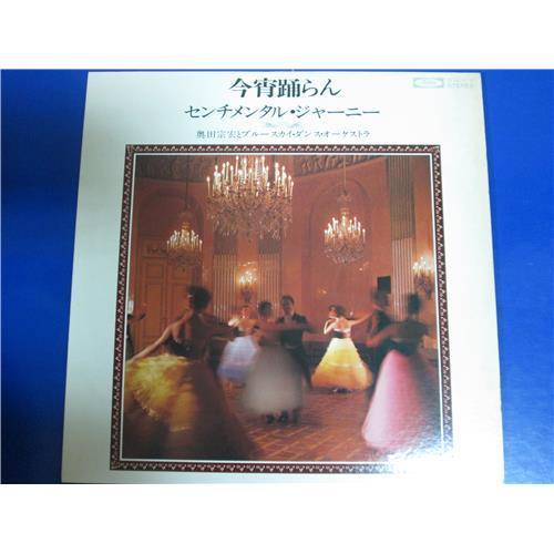 Виниловые пластинки  Munehiro Okuda And Bluesky Dance Orchestra / TP-60107-8 в Vinyl Play магазин LP и CD  02028