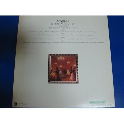 Картинка  Виниловые пластинки  Munehiro Okuda And Bluesky Dance Orchestra / TP-60107-8 в  Vinyl Play магазин LP и CD   02028 1