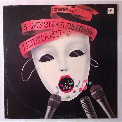Виниловые пластинки  Музыкальный Телетайп - 5 / С60 28795 007 в Vinyl Play магазин LP и CD  04040