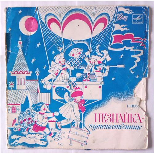 Виниловые пластинки  Н. Носов – Незнайка - Путешественник / Д 9219-20 в Vinyl Play магазин LP и CD  05318
