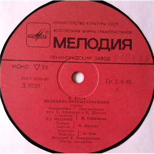 Картинка  Виниловые пластинки  Н. Носов – Незнайка - Путешественник / Д 9219-20 в  Vinyl Play магазин LP и CD   05318 3
