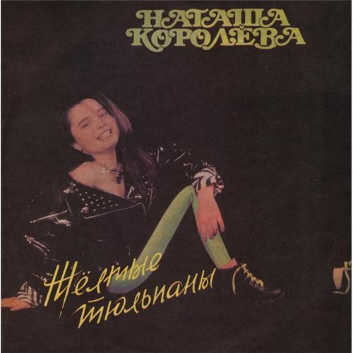 Виниловые пластинки  Наташа Королёва - Жёлтые Тюльпаны / 1-024-С-6 в Vinyl Play магазин LP и CD  02434