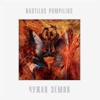 Наутилус Помпилиус – Чужая Земля / BoMB 033-824 LP / Sealed