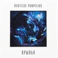 Наутилус Помпилиус – Крылья / BoMB 033-821 LP / Sealed