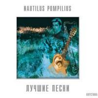 Наутилус Помпилиус – Лучшие песни. Акустика / BoMB 033-822 LP / Sealed