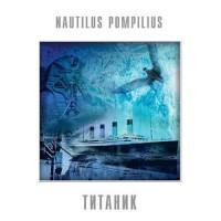 Наутилус Помпилиус – Титаник / BoMB 033-823 LP / Sealed