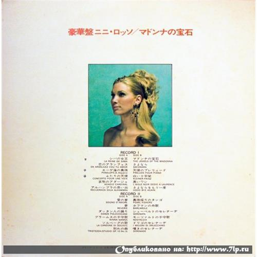 Картинка  Виниловые пластинки  Nini Rosso – The Jewels Of The Madonna / SJET-9362-3 в  Vinyl Play магазин LP и CD   01637 1