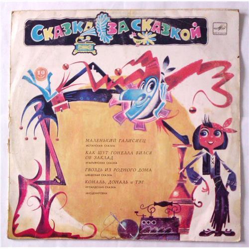 Виниловые пластинки  No Artist – Европейские Сказки / М50-43235-36 в Vinyl Play магазин LP и CD  05215