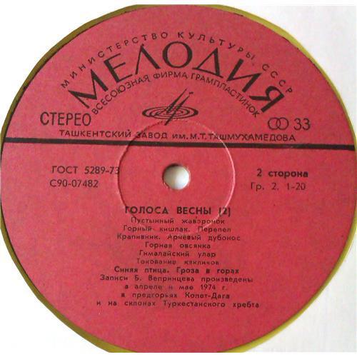 Картинка  Виниловые пластинки  No Artist – Голоса Весны (2) / С90-07481-2 в  Vinyl Play магазин LP и CD   05601 3