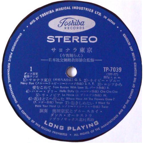 Картинка  Виниловые пластинки  No Name / TP 7039 в  Vinyl Play магазин LP и CD   04516 2