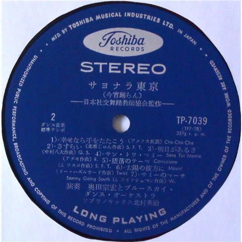 Картинка  Виниловые пластинки  No Name / TP 7039 в  Vinyl Play магазин LP и CD   04516 3