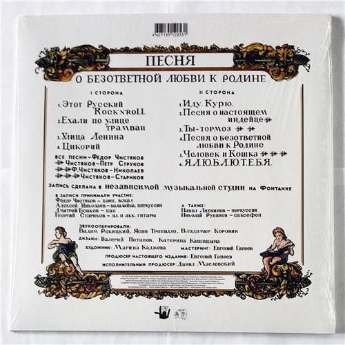 Картинка  Виниловые пластинки  Ноль – Песня О Безответной Любви К Родине / ZBS043 / Sealed в  Vinyl Play магазин LP и CD   08622 1