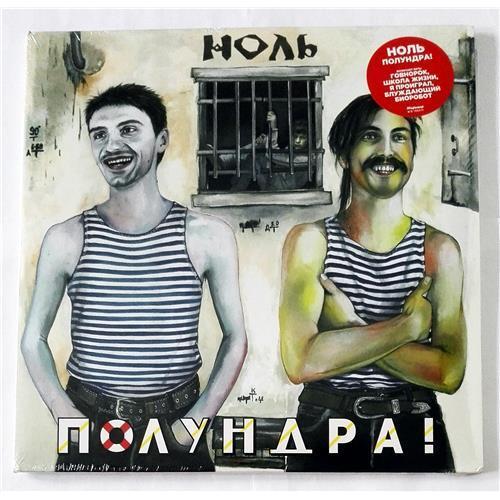 Виниловые пластинки  Ноль – Полундра! / MIR100379 / Sealed в Vinyl Play магазин LP и CD  08683